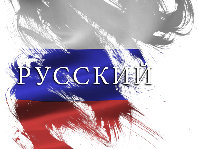 ru-flag.png